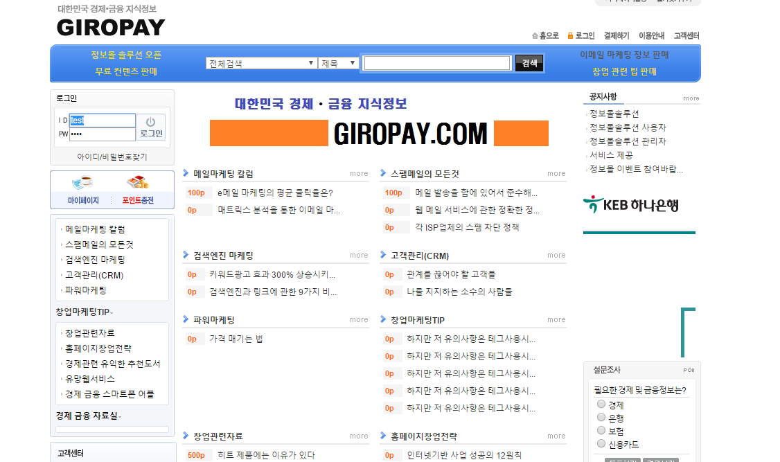 Website der Domain giropay.com
